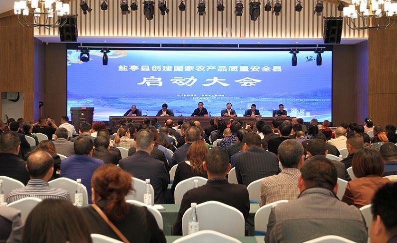 盐亭召开创建国家农产品质量安全县启动大会