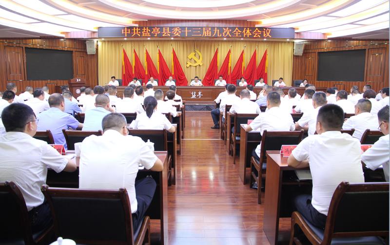 中共盐亭县委第十三届委员会第九次全体会议召开